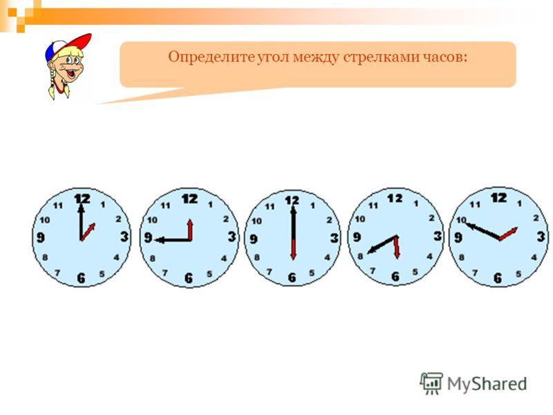 Определите угол между стрелками часов: