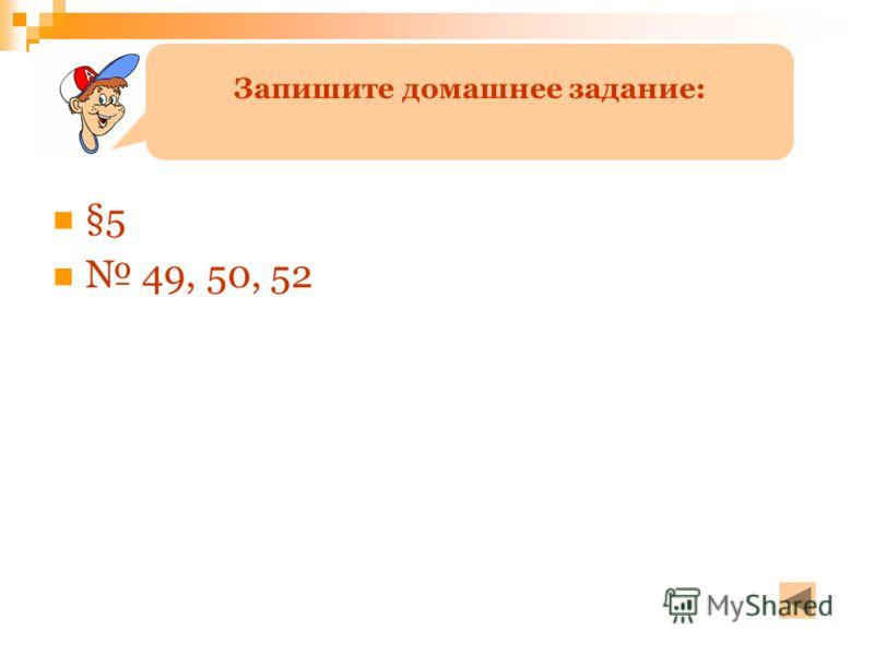 §5 49, 50, 52 Запишите домашнее задание: