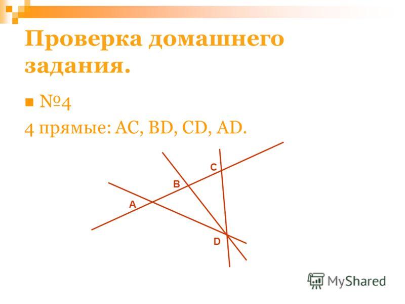 Проверка домашнего задания. 4 4 прямые: AC, BD, CD, AD. A B C D
