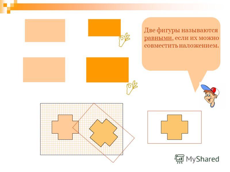 Две фигуры называются равными, если их можно совместить наложением.