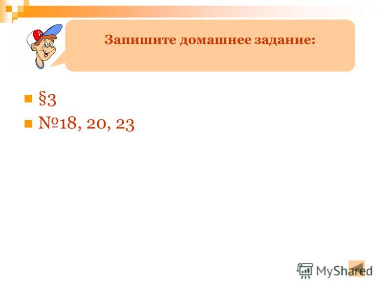 §3 18, 20, 23 Запишите домашнее задание: