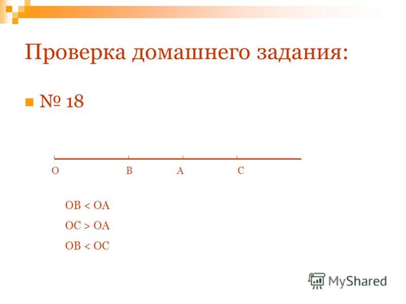Проверка домашнего задания: 18 ОВАС OB < OA OC > OA OB < OC