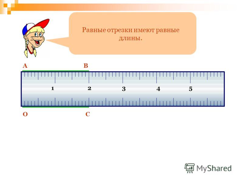 Равные отрезки имеют равные длины. 12345 АВ ОС