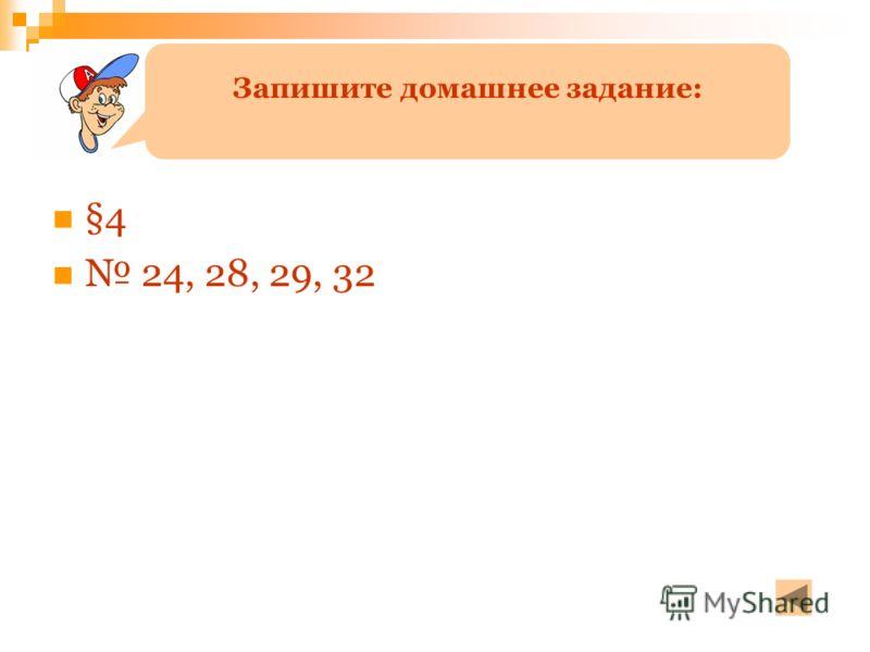 §4 24, 28, 29, 32 Запишите домашнее задание: