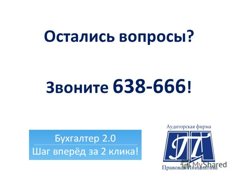 Остались вопросы? Звоните 638-666 !