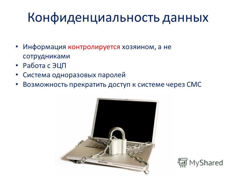 Информация контролируется хозяином, а не сотрудниками Работа с ЭЦП Система одноразовых паролей Возможность прекратить доступ к системе через СМС Конфиденциальность данных