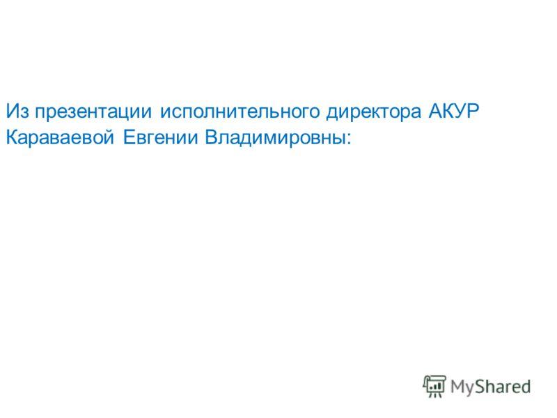 Из презентации исполнительного директора АКУР Караваевой Евгении Владимировны: