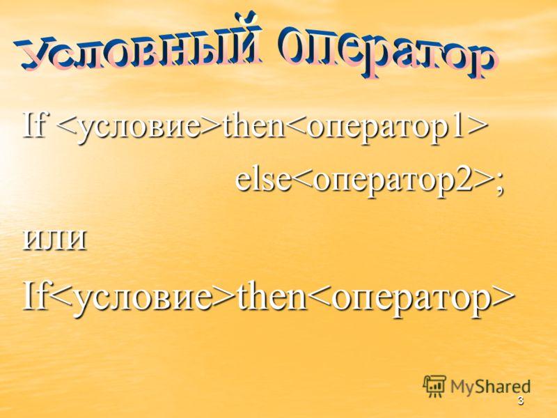 3 If then If then else ; else ;или If then If then