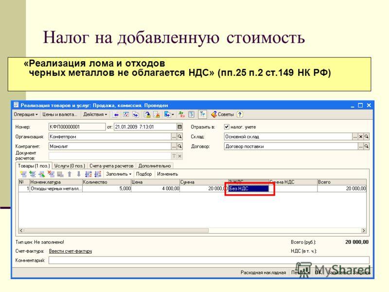 Налог на добавленную стоимость «Реализация лома и отходов черных металлов не облагается НДС» (пп.25 п.2 ст.149 НК РФ)