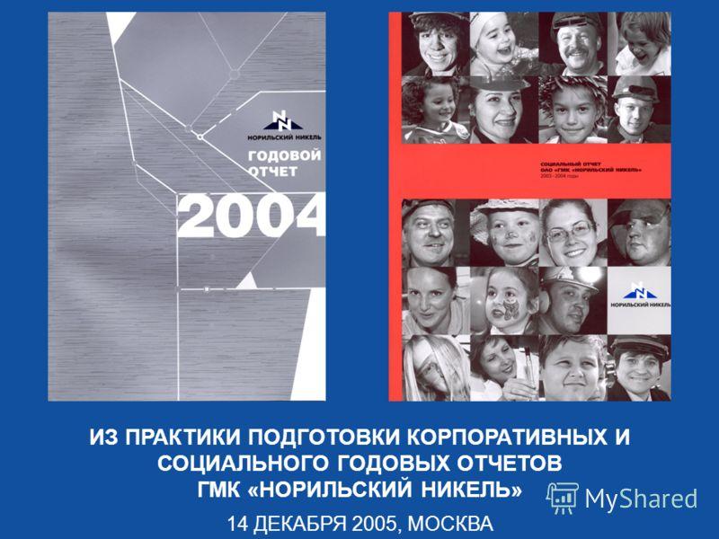 ИЗ ПРАКТИКИ ПОДГОТОВКИ КОРПОРАТИВНЫХ И СОЦИАЛЬНОГО ГОДОВЫХ ОТЧЕТОВ ГМК «НОРИЛЬСКИЙ НИКЕЛЬ» 14 ДЕКАБРЯ 2005, МОСКВА