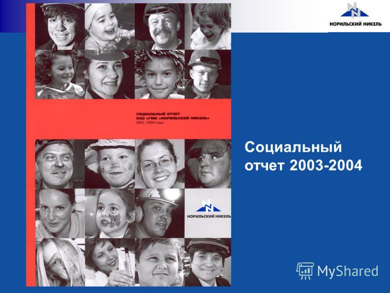 Социальный отчет 2003-2004
