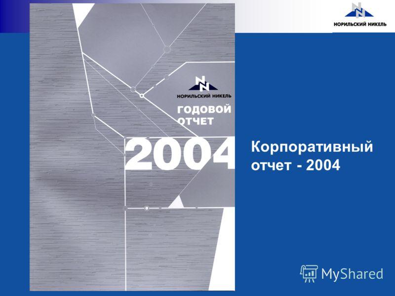 Корпоративный отчет - 2004