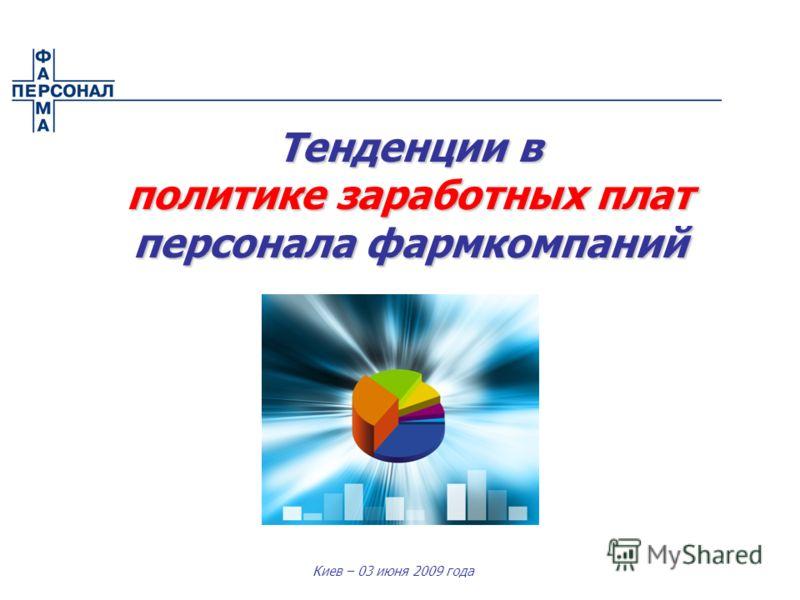 Киев – 03 июня 2009 года Тенденции в политике заработных плат персонала фармкомпаний