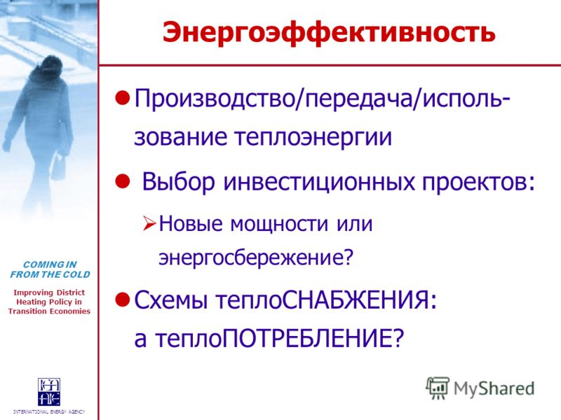 COMING IN FROM THE COLD Improving District Heating Policy in Transition Economies INTERNATIONAL ENERGY AGENCY Привлечение частного сектора