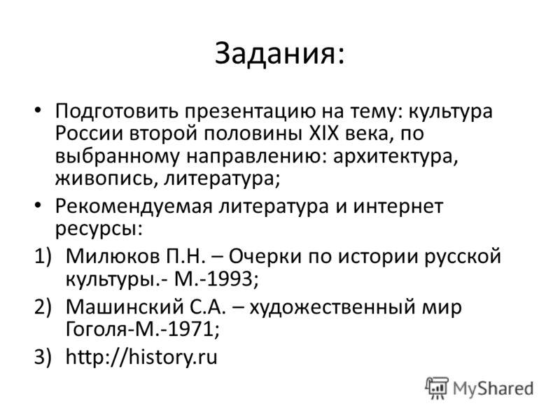 милюков п очерки по истории русской культуры