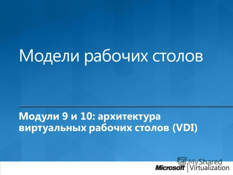Модули 9 и 10: архитектура виртуальных рабочих столов (VDI)