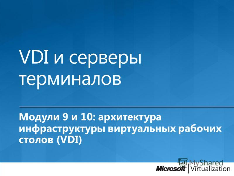 Модули 9 и 10: архитектура инфраструктуры виртуальных рабочих столов (VDI)