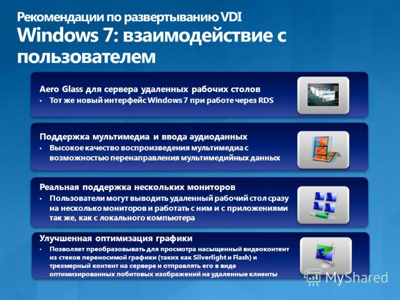 Aero Glass для сервера удаленных рабочих столов Тот же новый интерфейс Windows 7 при работе через RDS Поддержка мультимедиа и ввода аудиоданных Высокое качество воспроизведения мультимедиа с возможностью перенаправления мультимедийных данных Реальная