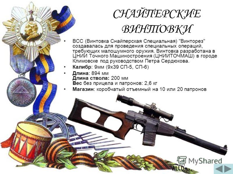СНАЙПЕРСКИЕ ВИНТОВКИ ВСС (Винтовка Снайперская Специальная)