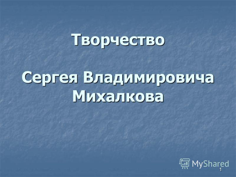 Творчество Сергея Владимировича Михалкова 1