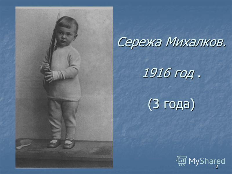 Сережа Михалков. 1916 год. (3 года) 2