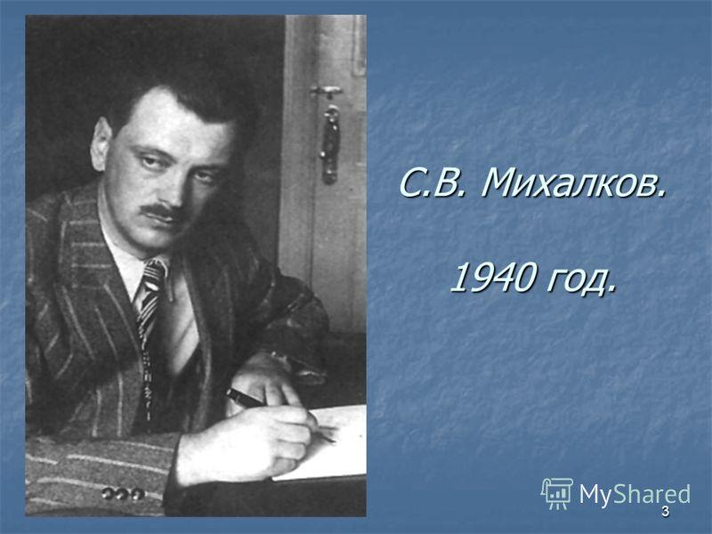 С.В. Михалков. 1940 год. 3