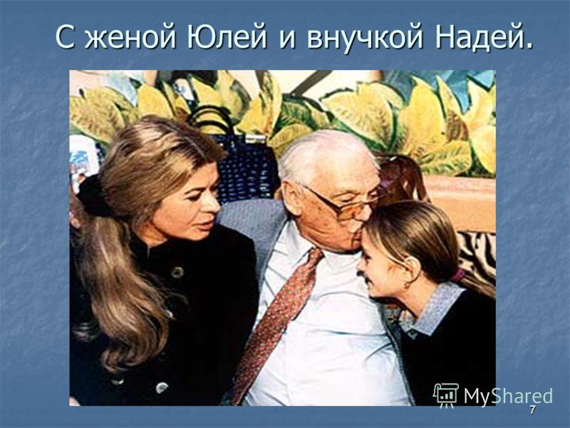 С женой Юлей и внучкой Надей. 7