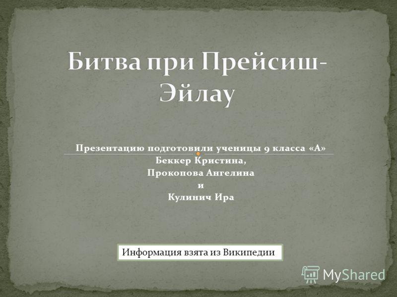 Презентацию подготовили ученицы 9 класса «А» Беккер Кристина, Прокопова Ангелина и Кулинич Ира Информация взята из Википедии
