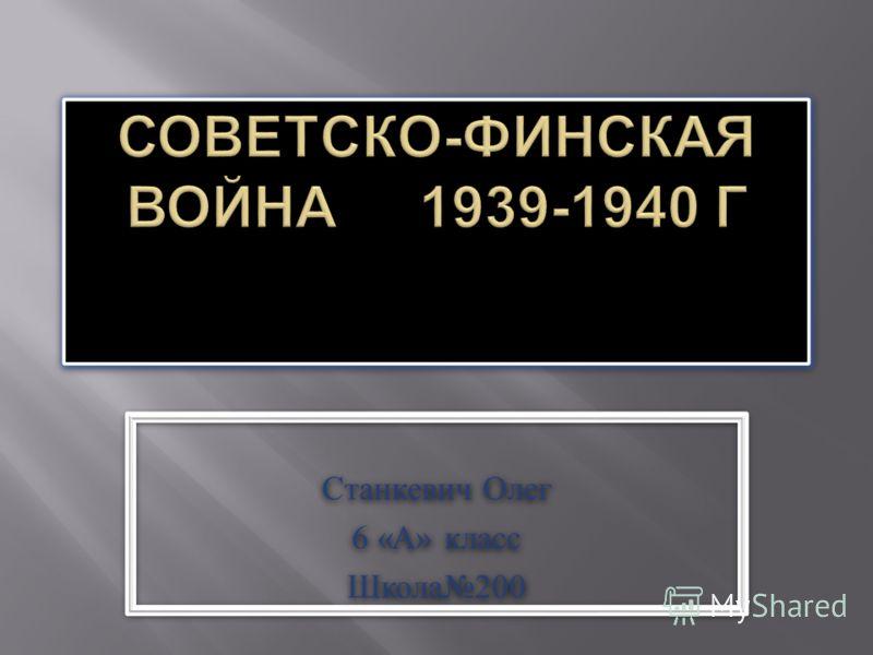 Станкевич Олег 6 « А » класс Школа 200 Станкевич Олег 6 « А » класс Школа 200