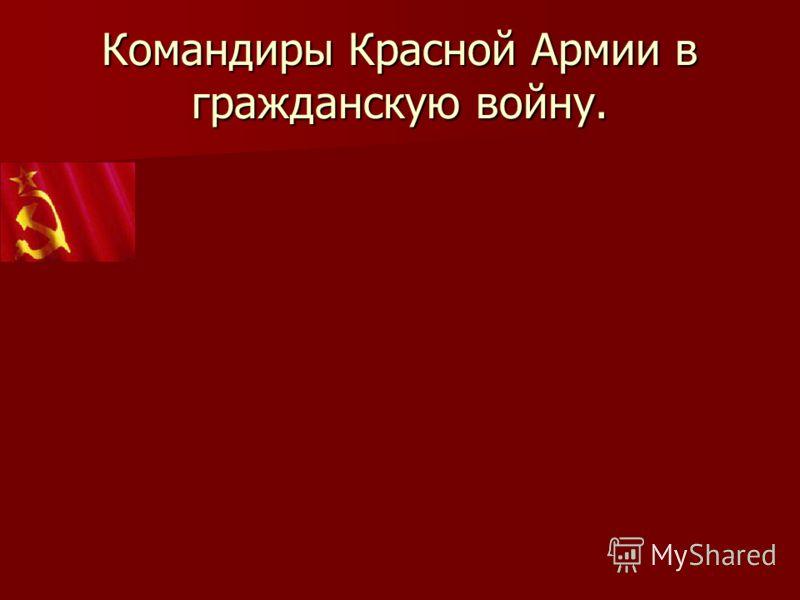 Командиры Красной Армии в гражданскую войну.
