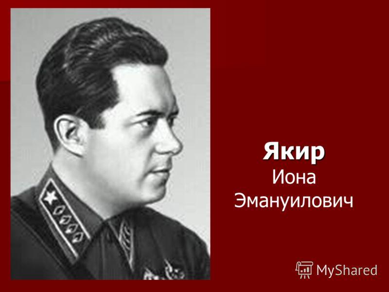 Якир Якир Иона Эмануилович