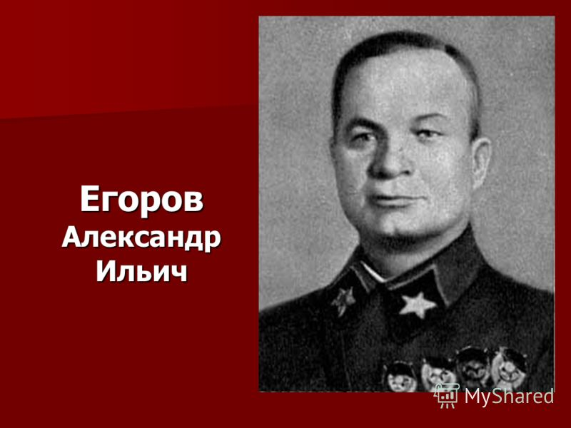 Егоров Александр Ильич