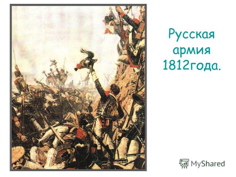 Русская армия 1812года.