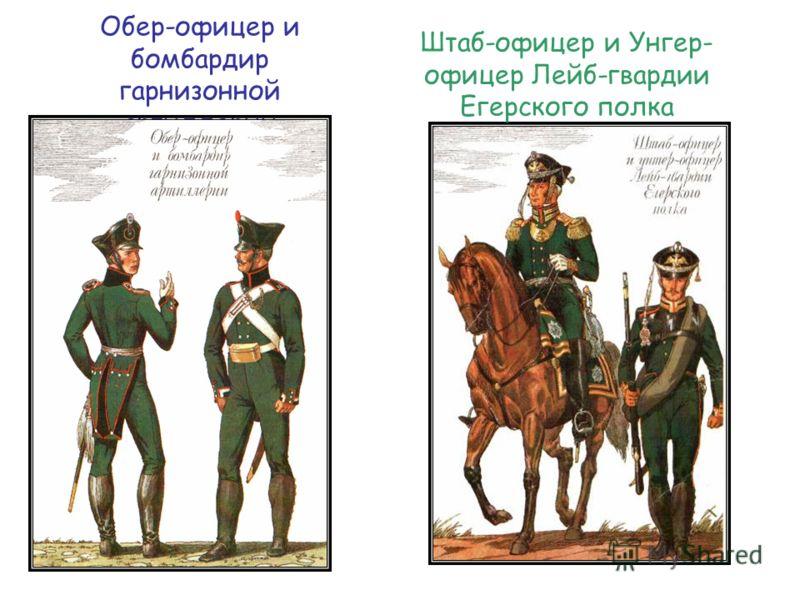 Штаб-офицер и Унгер- офицер Лейб-гвардии Егерского полка