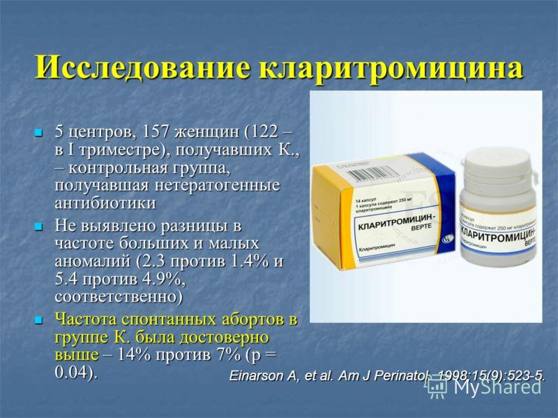 Исследование кларитромицина 5 центров, 157 женщин (122 – в I триместре), получавших К., – контрольная группа, получавшая нетератогенные антибиотики 5 центров, 157 женщин (122 – в I триместре), получавших К., – контрольная группа, получавшая нетератог