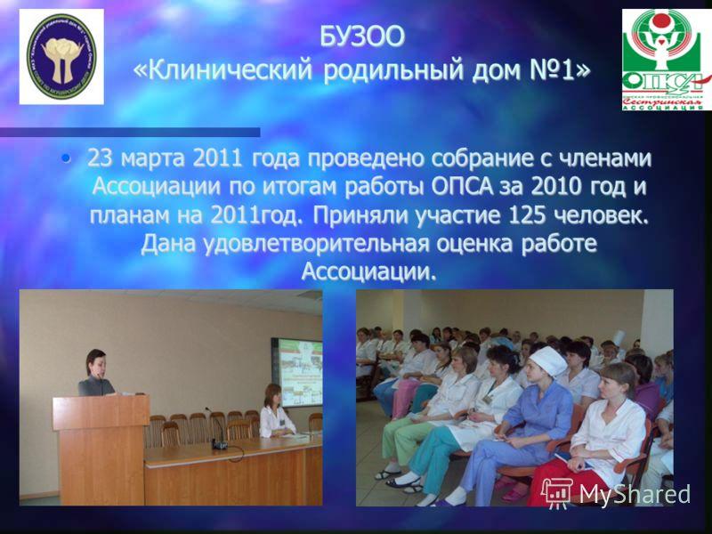 23 марта 2011 года проведено собрание с членами Ассоциации по итогам работы ОПСА за 2010 год и планам на 2011год. Приняли участие 125 человек. Дана удовлетворительная оценка работе Ассоциации.23 марта 2011 года проведено собрание с членами Ассоциации