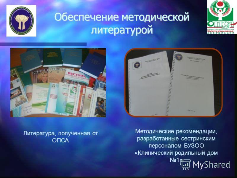 Обеспечение методической литературой Литература, полученная от ОПСА Методические рекомендации, разработанные сестринским персоналом БУЗОО «Клинический родильный дом 1»
