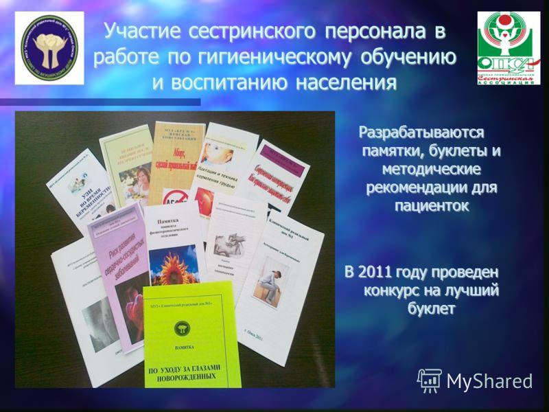 Участие сестринского персонала в работе по гигиеническому обучению и воспитанию населения Разрабатываются памятки, буклеты и методические рекомендации для пациенток В 2011 году проведен конкурс на лучший буклет