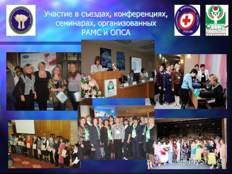 Участие в съездах, конференциях, семинарах, организованных РАМС и ОПСА