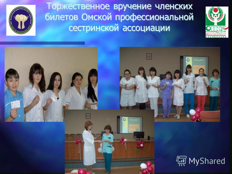 Торжественное вручение членских билетов Омской профессиональной сестринской ассоциации