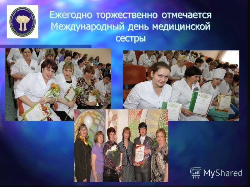 Ежегодно торжественно отмечается Международный день медицинской сестры
