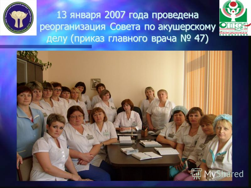 13 января 2007 года проведена реорганизация Совета по акушерскому делу (приказ главного врача 47)