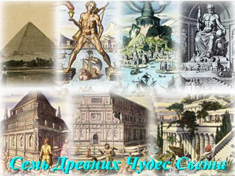 Семь Древних Чудес Света Семь Древних Чудес Света