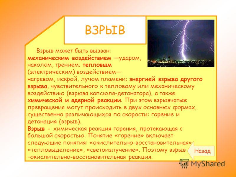 Различают взрывы двух типов. К первому типу относят взрывы, обусловленные высвобождением химической или ядерной энергии вещества – взрывы химических взрывчатых веществ, смесей газов, пыли и паров, а также ядерные и термоядерные взрывы. При взрывах вт