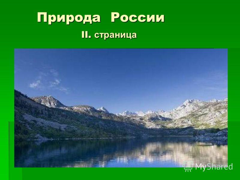 Природа России II. страница Природа России II. страница
