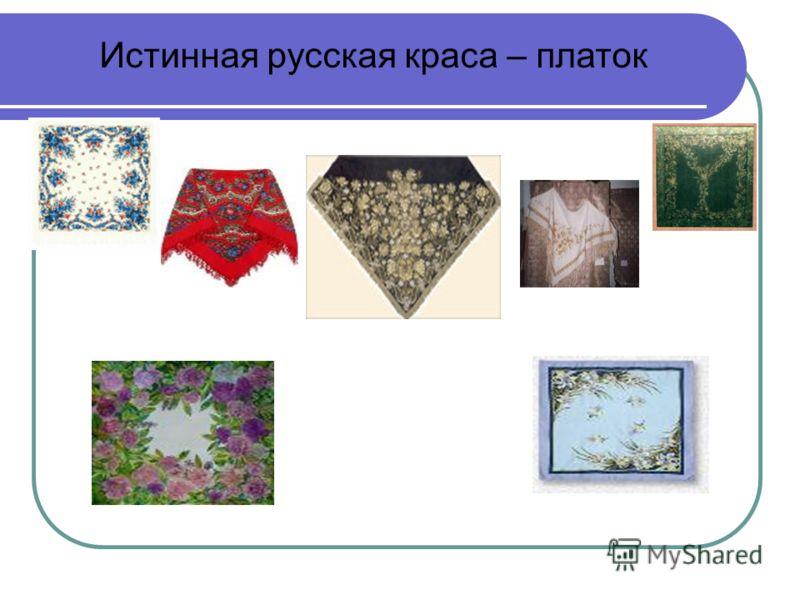 Истинная русская краса – платок