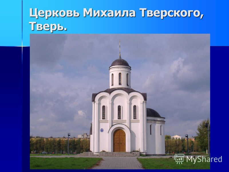 Церковь Михаила Тверского, Тверь.