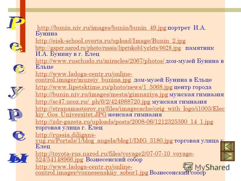 http://bunin.niv.ru/images/bunin/bunin_49.jpg портрет И.А. Бунинаhttp://bunin.niv.ru/images/bunin/bunin_49.jpg http://eisk-school.overta.ru/upload/Image/Bunin_2.jpg http://gaper.narod.ru/photo/russia/lipetskobl/yelets/0028.jpg http://gaper.narod.ru/p