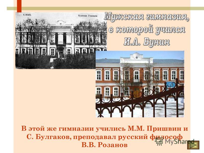 В этой же гимназии учились М.М. Пришвин и С. Булгаков, преподавал русский философ В.В. Розанов