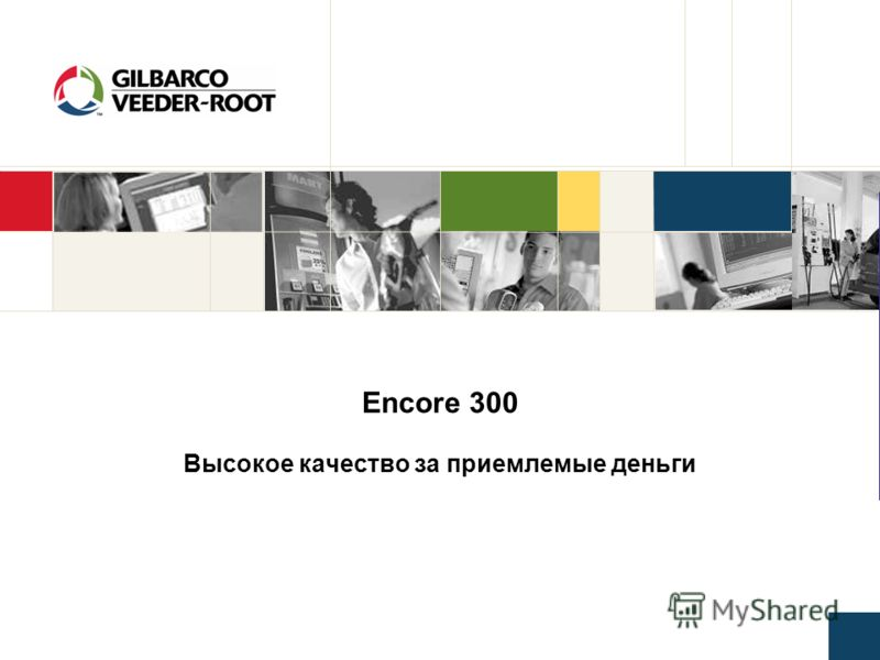 Encore 300 Высокое качество за приемлемые деньги